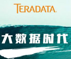 大数据时代 成功的三重境界