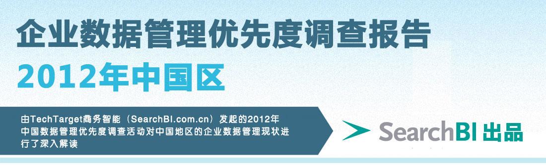 TechTarget商务智能网站发起了2012年中国区数据管理优先度调查,涉及企业管理者、业务和IT部门经理、数据分析师、DBA等相关人员,共计487人完成调查。此份调查报告囊括了BI、数据仓库、数据库管理系统以及主数据管理等多个领域,对中国地区用户的数据管理趋势进行了详细的解读,希望对您未来的数据管理策略提供一定的参考。