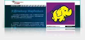 大话Hadoop MapReduce